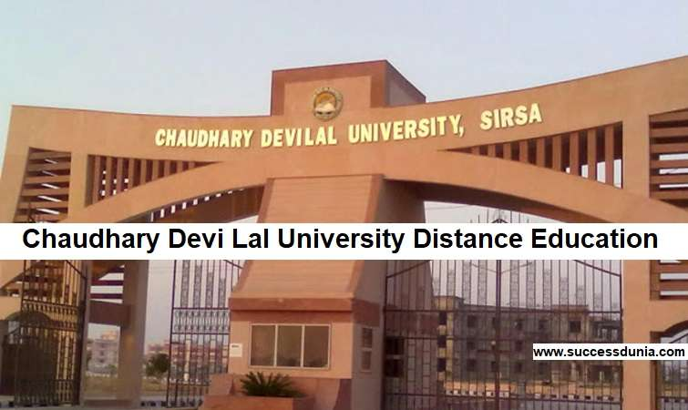 Chaudhary Devi Lal University Distance Education Admission Process 2020-21